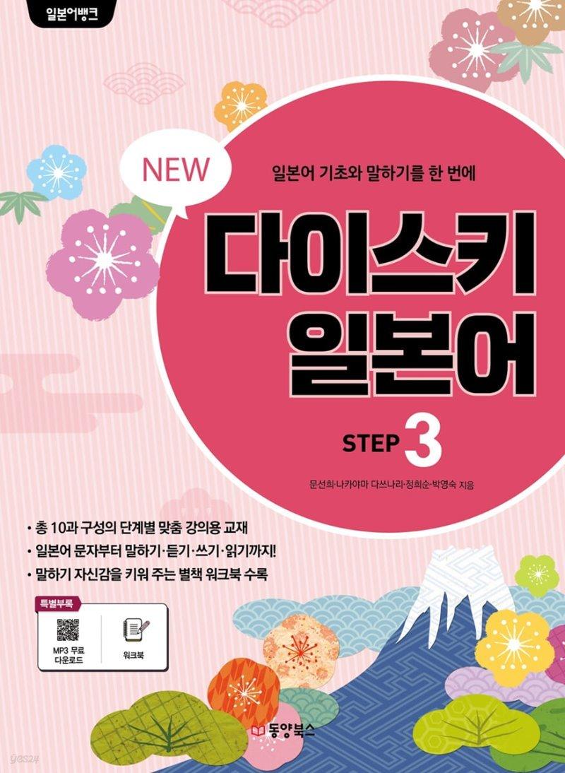 NEW 다이스키 일본어 STEP 3