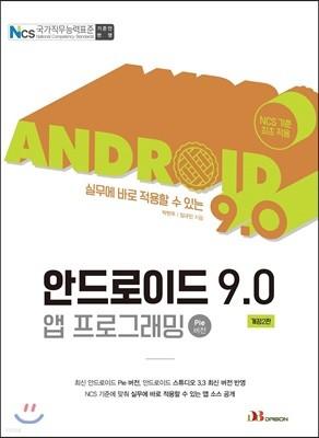실무에 바로 적용 할 수 있는 안드로이드 9.0 앱 프로그래밍 (Pie 버전)