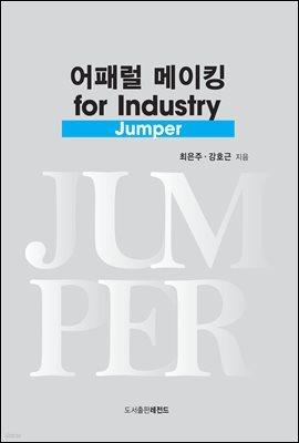 어패럴 메이킹 for Industry (Jumper)