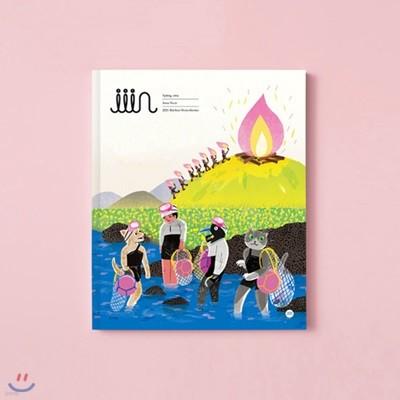 리얼제주 매거진 iiin [인] (계간) : 봄호 [2019]