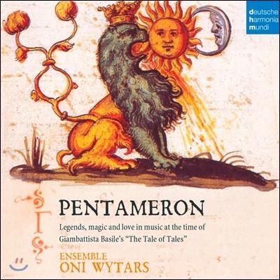 Ensemble Oni Wytars '펜타메론' - 고음악 앙상블 연주로 듣는 동화 음악집 (Pentameron)