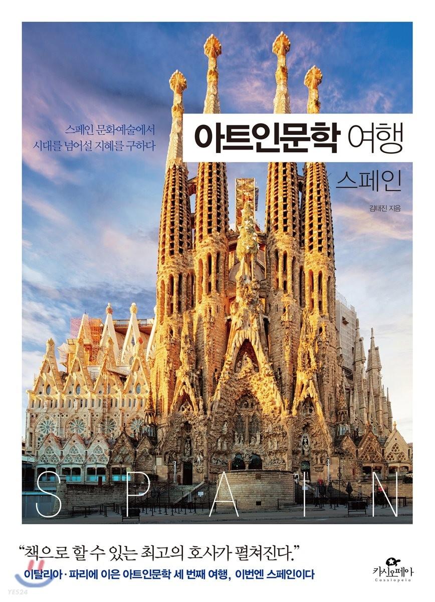 아트인문학 여행 × 스페인