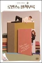 [예약판매] 로맨스는 별책부록 대본집 2