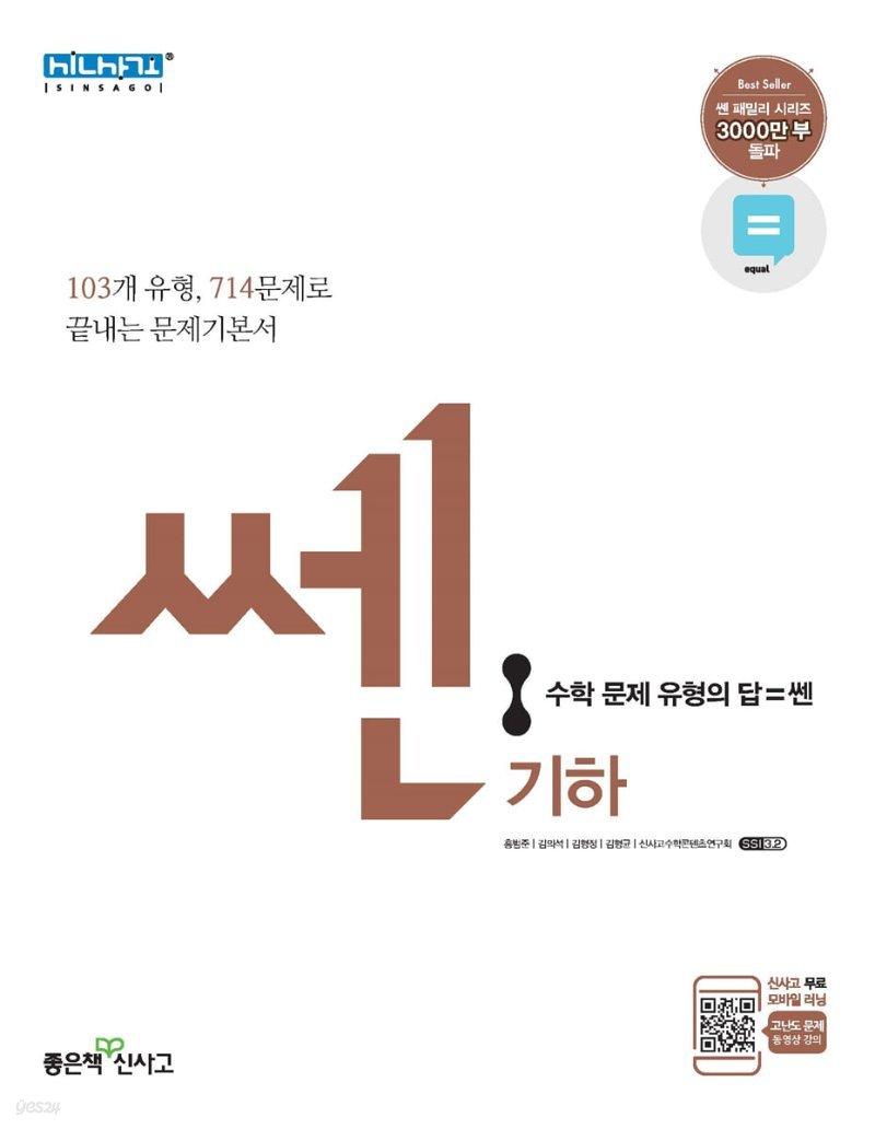 신사고 SSEN 쎈 고등 기하 (2021년용)