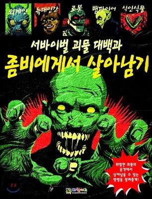 서바이벌 괴물 대백과 좀비에게서 살아남기