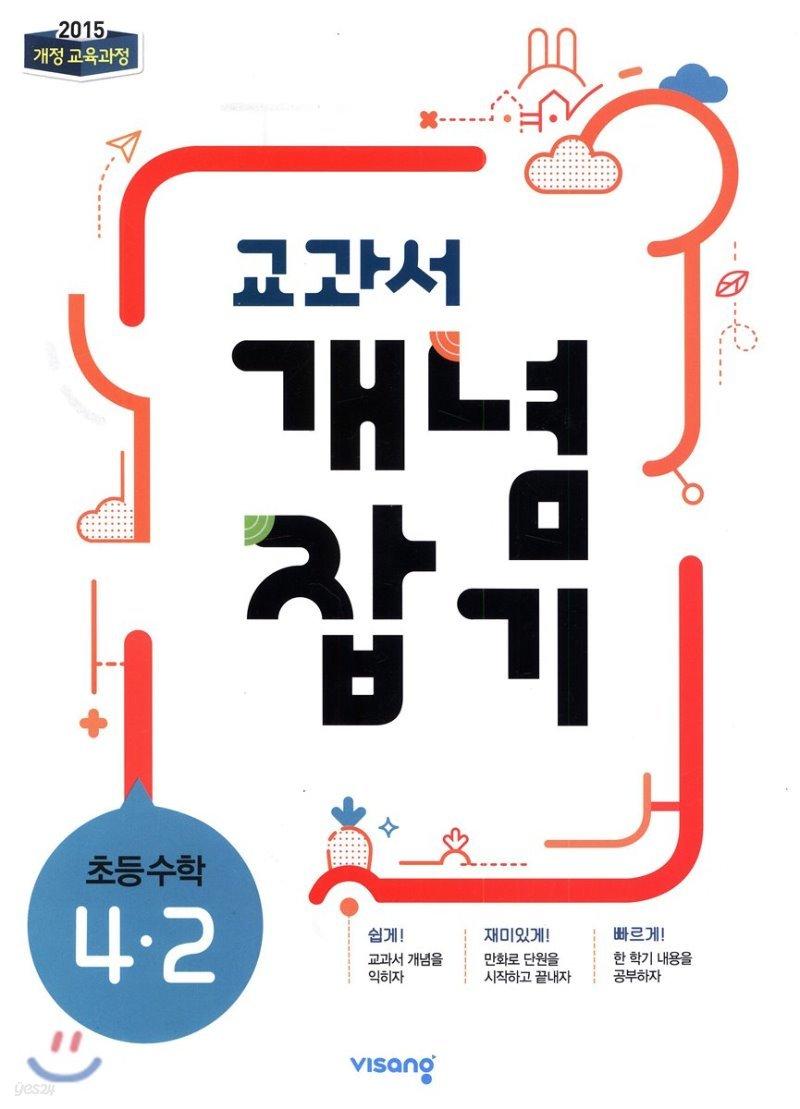 교과서 개념잡기 초등 수학 4-2 (2021년용)