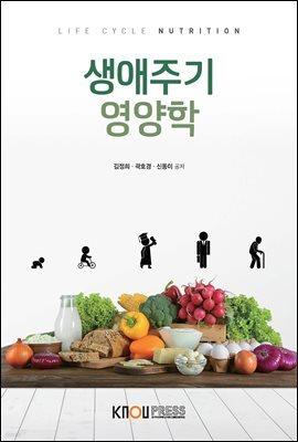 생애주기영양학 (워크북 포함)