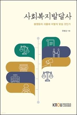 사회복지발달사 (워크북 포함)