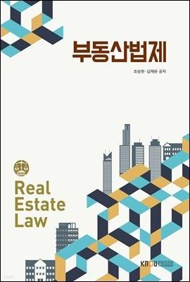 부동산법제 (워크북 포함)