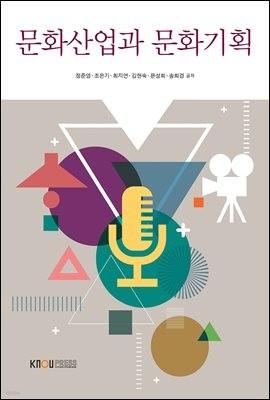 문화산업과 문화기획 (워크북 포함)