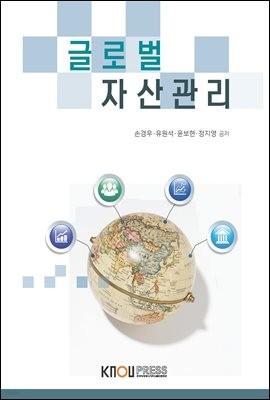 글로벌 자산관리 (워크북 포함)