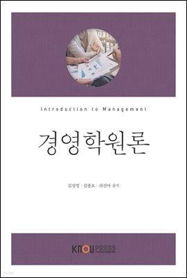 경영학원론 (워크북 포함)