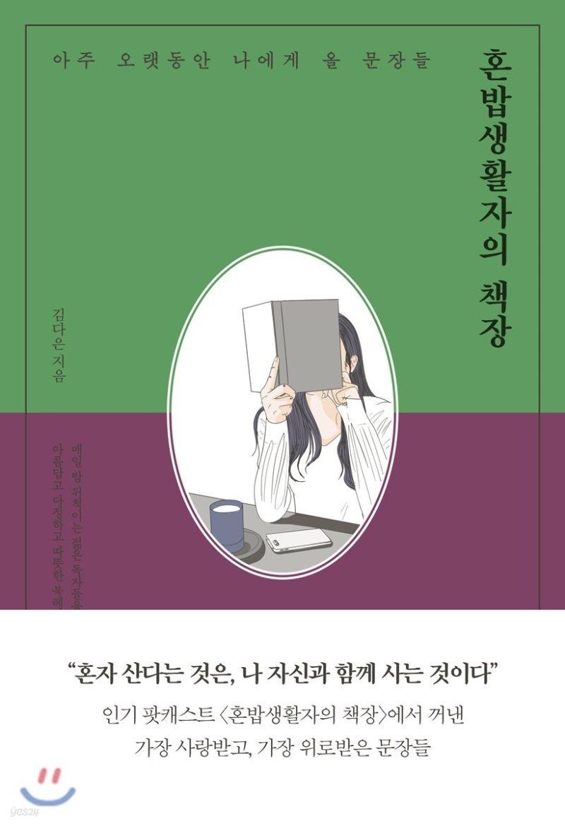 혼밥생활자의 책장