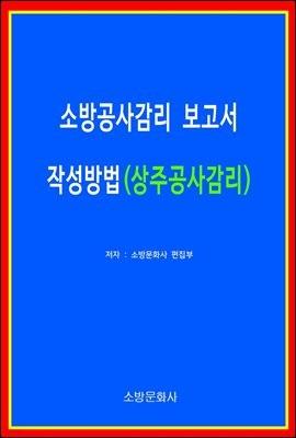 소방공사감리 보고서 작성방법(상주공사감리)
