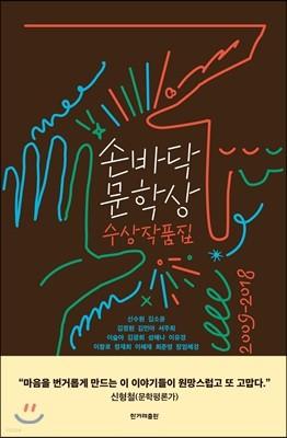 손바닥문학상 수상작품집 2009-2018
