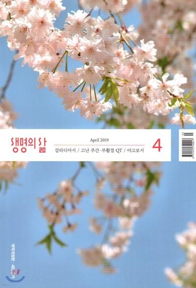 생명의 삶 개역개정판 (월간) : 4월 [2019]