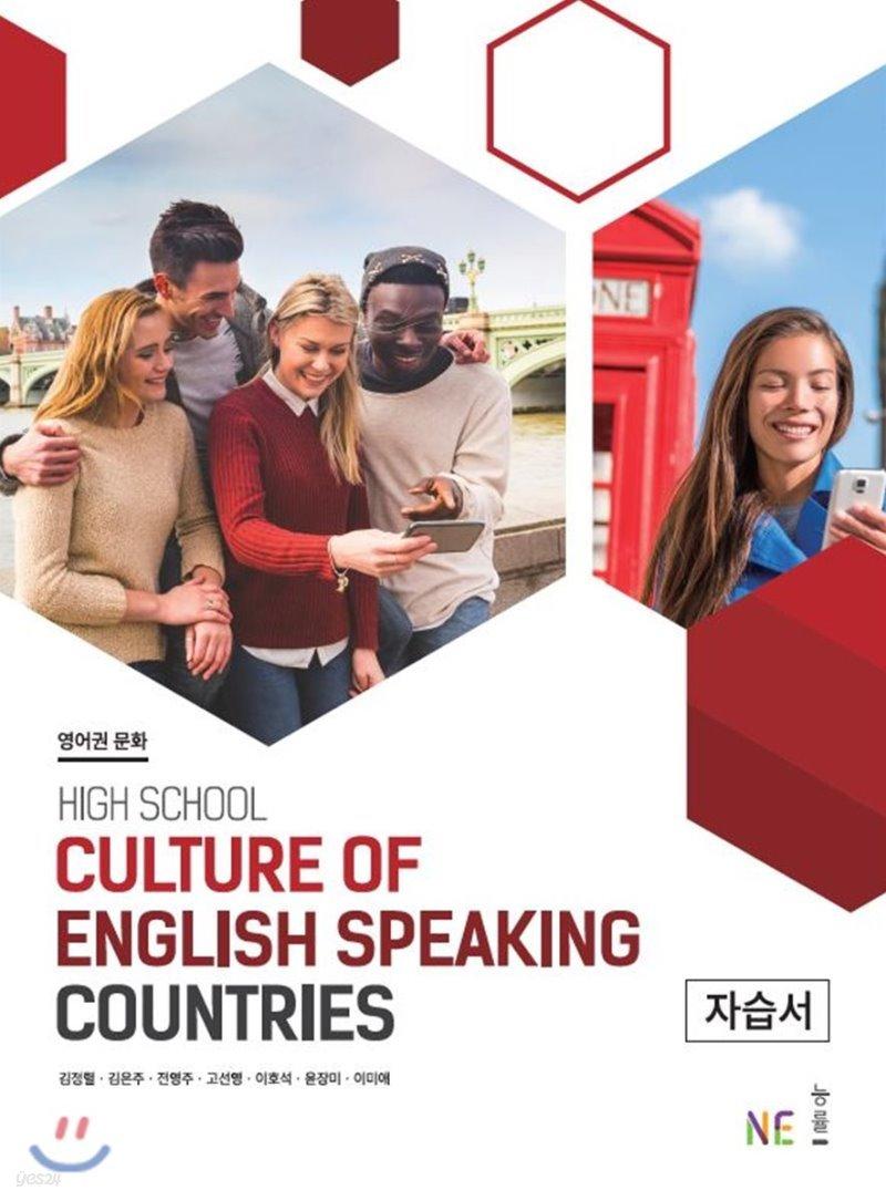 영어권문화 자습서 High School Culture of English Speaking Countries