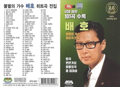 [USB 앨범] 배호 불멸의가수 히트곡전집 101곡