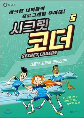 SECRET CODERS 시크릿 코더 5
