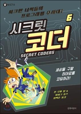 SECRET CODERS 시크릿 코더 6