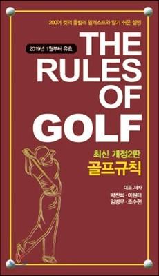 골프규칙 2019