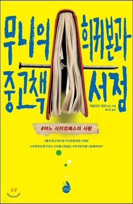 [대여] 무니의 희귀본과 중고책 서점