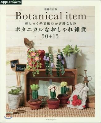 Botanical item ボタニカルなおしゃれ雜貨 50+15 增補改訂版