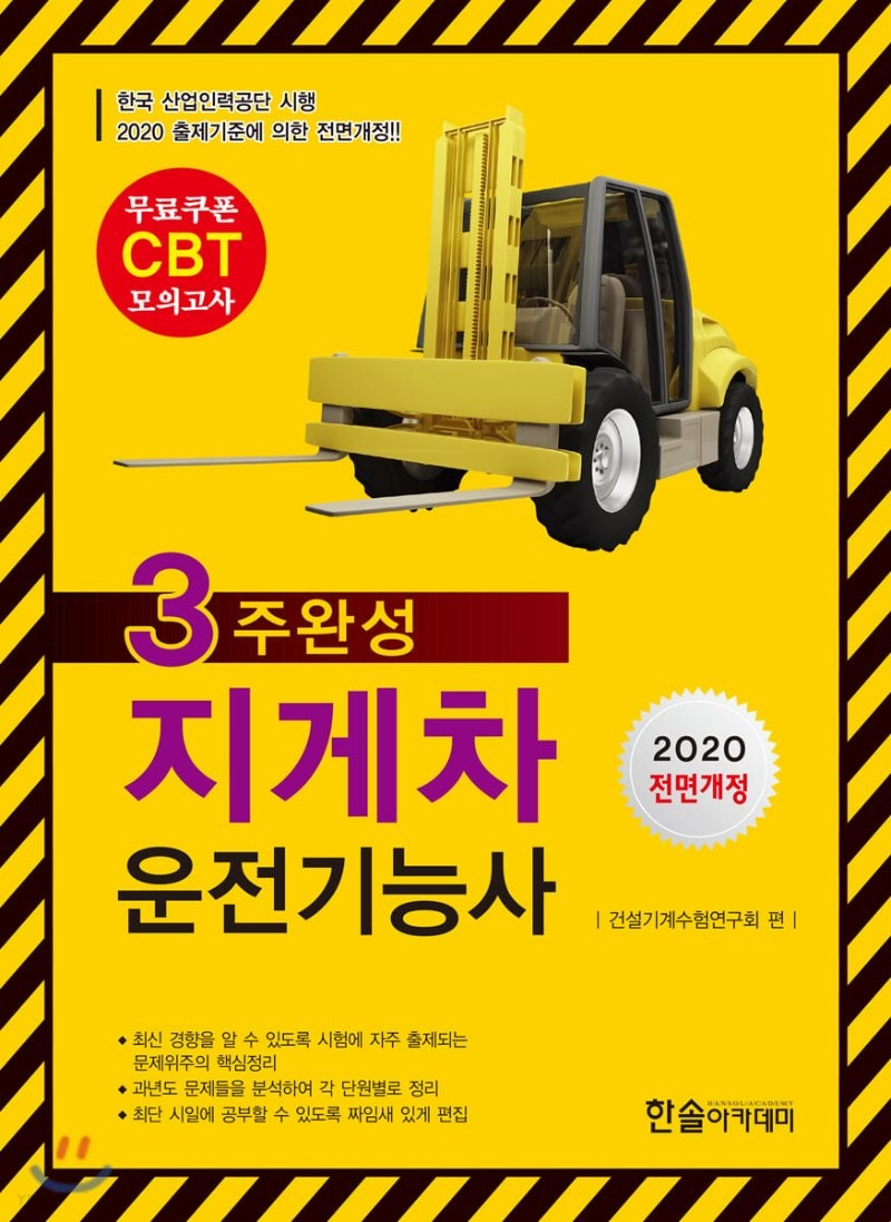 2020 CBT 3주완성 지게차 운전기능사