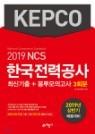 [중고] 2019 NCS 한국전력공사 최신기출 + 봉투모의고사 3회분