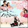 �״븦 ����մϴ� (SBS Plus ���) OST