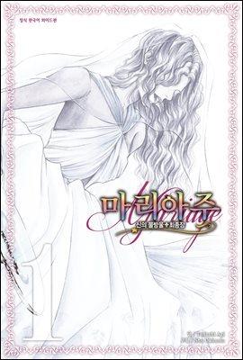 [대여] [고화질] 신의 물방울 최종장 마리아주 01권