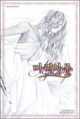 [고화질세트] 신의 물방울 최종장 마리아주 (총8권/미완결)