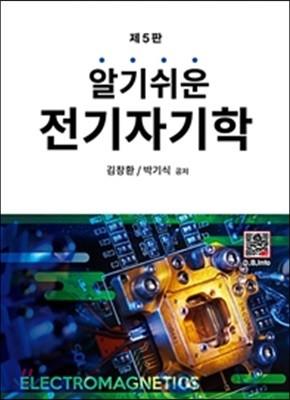 알기쉬운 전기자기학 (5판)