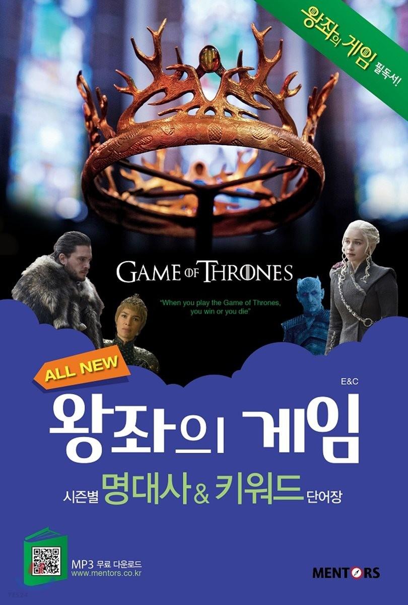 All New 왕좌의 게임 시즌별 명대사 & 키워드 단어장
