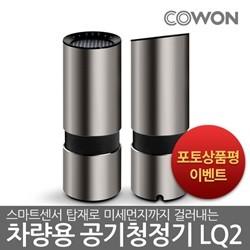 코원 리아일 LQ2 차량용 공기청정기