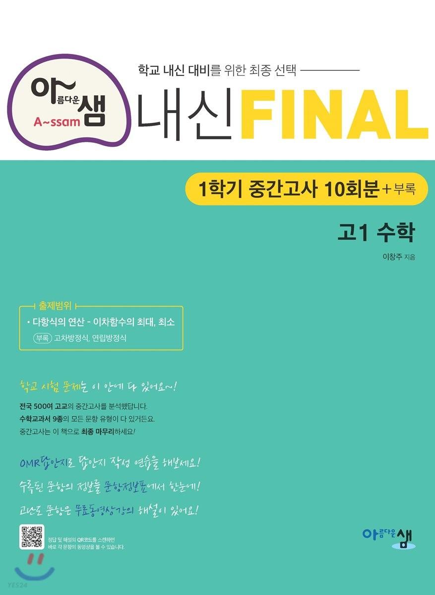 아샘 내신 FINAL 파이널 고1 수학 (2021년용)