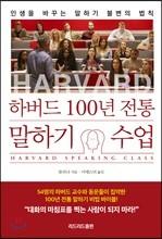 [예약판매] 하버드 100년 전통 말하기 수업