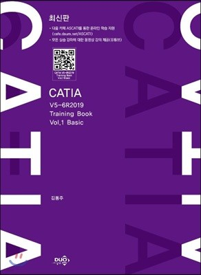 최신판 카티아 CATIA V5-6R2019 Training Book Vol.1 Basic