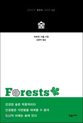 숲 - 교유서가 첫단추 시리즈 30