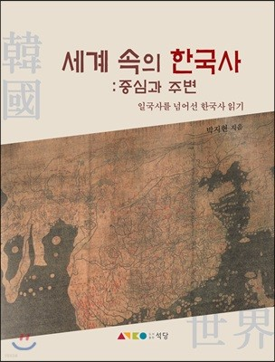 세계 속의 한국사