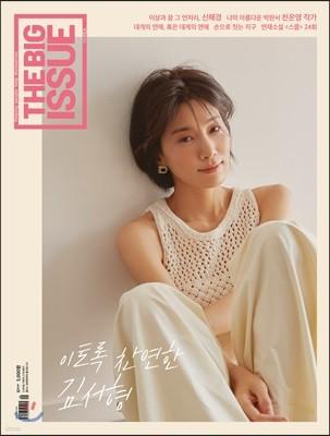 빅 이슈 코리아 THE BIG ISSUE (격주간) : 3월 15일 No.199 [2019]