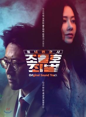 동네변호사 조들호2 : 죄와 벌 (KBS 월화드라마) OST