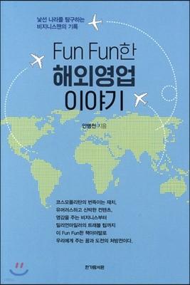 Fun Fun한 해외영업 이야기