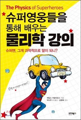 슈퍼영웅들을 통해 배우는 물리학 강의