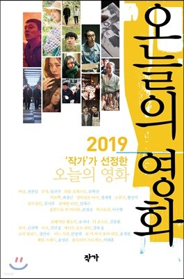 2019 '작가'가 선정한 오늘의 영화