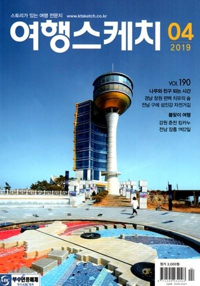 여행스케치 (월간) : 4월 [2019]
