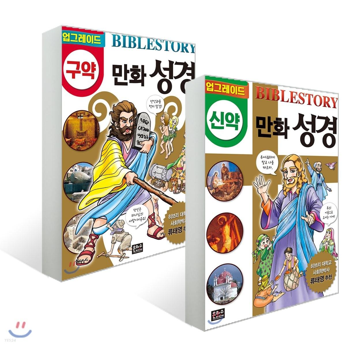 업그레이드 만화 성경 : 구약 + 신약 세트