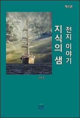 지식의 샘 (전지 이야기) (제3권)