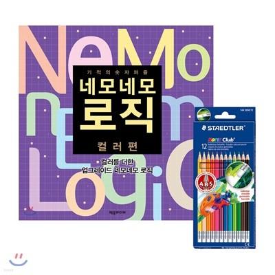 네모네모 로직 컬러편 + 스테들러144 50NC12 노리스클럽 지워지는 색연필 12색