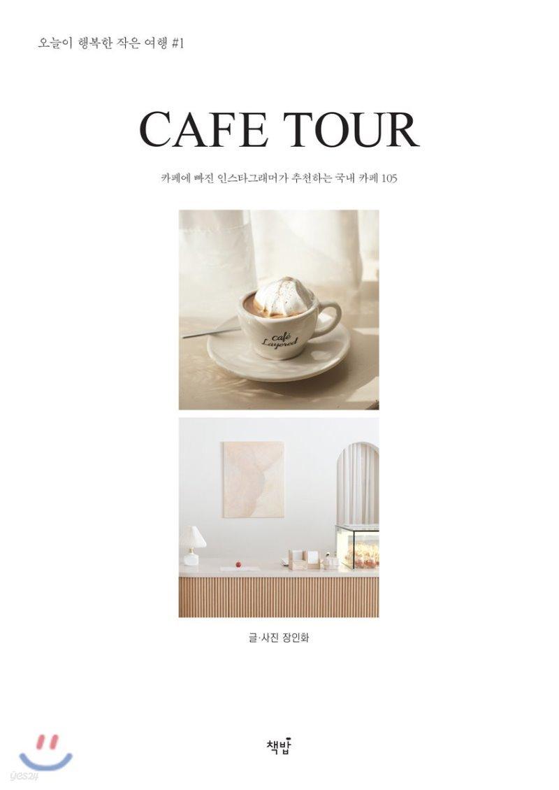 CAFE TOUR 카페 투어